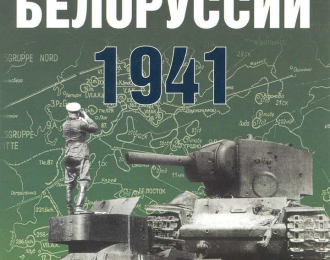 Книга Оборона Белорусии. 1941