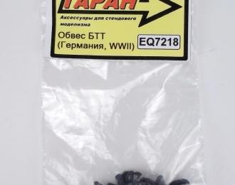 Снаряжение для обвеса БТТ (Германия, WWII), комплект 21 шт., серый