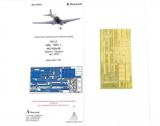 Ил-2 обр. 1941 г. экстерьер (Звезда)