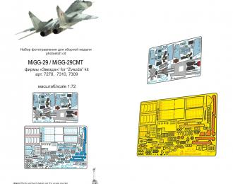 Набор цветного фототравления кабины MiGG-29/MiGG-29СМТ
