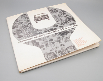 Альбом Легковой Автомобиль 2101