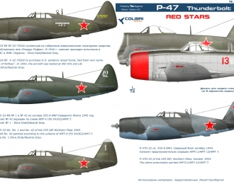 Декаль для P-47 в СССР