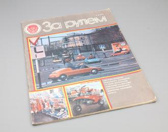 "Журнал ""За рулем"" - 8 1978"
