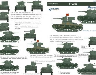 Декаль для Т-26 Part II