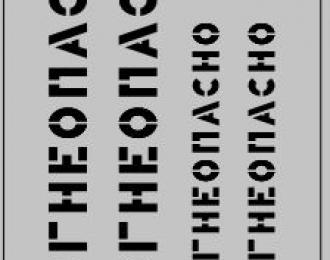 Набор декалей Надписи Огнеопасно,черные