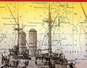 Книга «Сражение за Рижский залив. Лето 1915» -  Д.Козлов