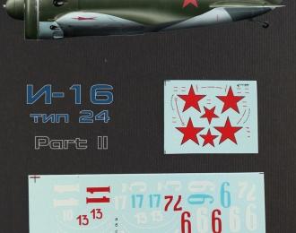 Декаль Советский истребитель И-16 Тип 24 - часть II