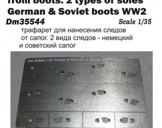 трафарет для нанесения следов от сапог. 2 вида подошв - немецкие и советские сапоги . ВОВ