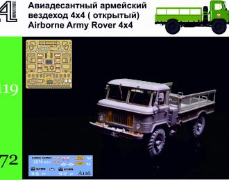 Сборная модель Аэромобильный армейский вездеход (открытый)
