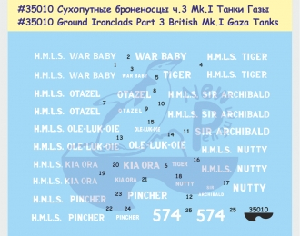 Декаль Сухопутные броненосцы (ч.3) Mk.I Танки Газы