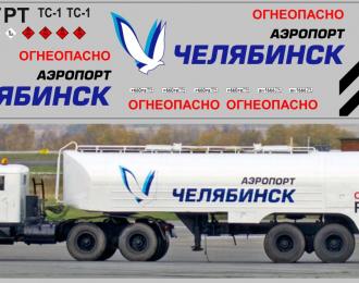 Набор декалей для Топливозаправщик ТЗ-22 (полосы, надписи, логотипы), вариант 15 (200х40)
