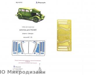 Фототравление Легковой автомобиль Горький-М1 (Капоты)
