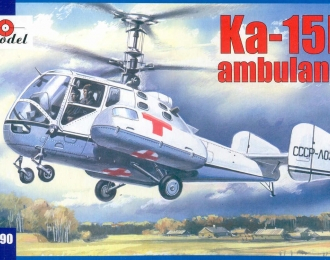 Сборная модель Советский вертолет Ка-15М (санитарный)