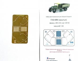 Фототравление Советский грузовой автомобиль Горький-ММ (крылья)
