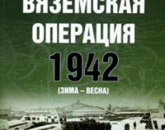 Книга «Ржевско-Вяземская стратегическая наступательная операция» - Статюк И.