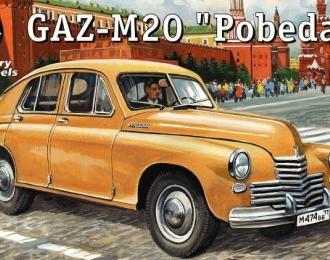 Сборная модель  Горький М20
