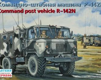 Сборная модель Советская КШМ Р-142Н на шасси Горький-66