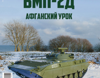 БМП-2Д, Наши танки 37