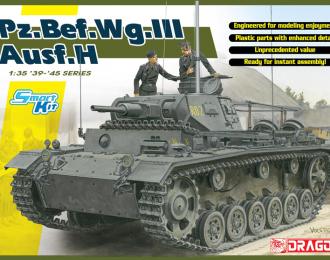 Танк Pz.Bef.Wg.lll Ausf.H