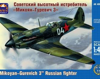 Сборная модель Советский истребитель-перехватчик МиГ-3