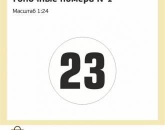 Набор декалей Гоночные номера №1