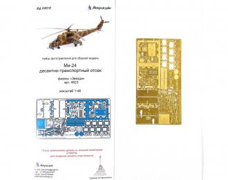 Фототравление Ми-24 грузовой отсек (Звезда)
