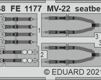 Фототравление для MV-22, ремни безопасности СТАЛЬНЫЕ