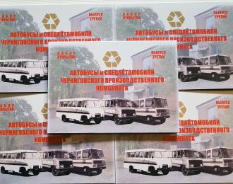Набор открыток Автобумы и спецавтомобили ЧЗСА (часть 3)