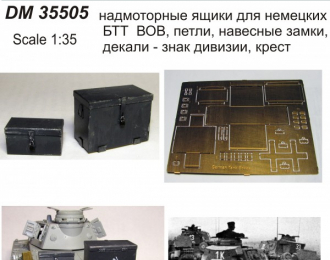 надмоторные ящики для немецких БТТ ВОВ,петли, навесные замки, декали - знак дивизии, крест