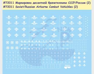 Декаль Маркировка десантной бронетехники СССР / России
