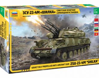 Сборная модель Советская ЗСУ-23-4М Шилка