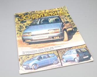 "Журнал ""За рулем"" - 2 1990"
