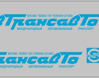 Набор декалей Совтрансавто для МАЗ-5205 (вариант 5), голубой (100х290)