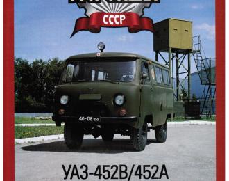 Журнал Автолегенды СССР 15 - УАЗ 452В/452А