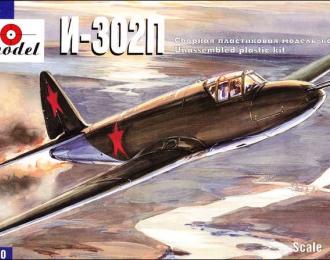 Сборная модель Советский истребитель-перехватчик И-302П