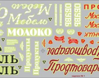 Набор декалей для Надписи и эмблемы для фургонов вариант №1, 190х80