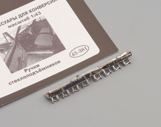 Ручки стеклоподъёмников (8 шт.), хром