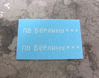 "ДЕКАЛИ  ""По Берлину"""