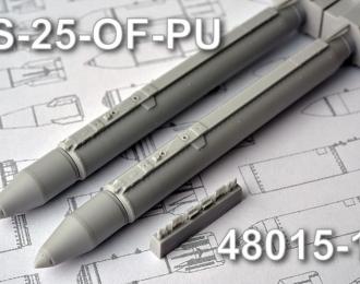 Набор для доработки Советское / российское пусковое устройство О-25Л с НАР С-25-ОФ  (в комплекте два НАР)