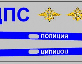 Набор декалей ДПС/Полиция для Priora универсал (поздний)