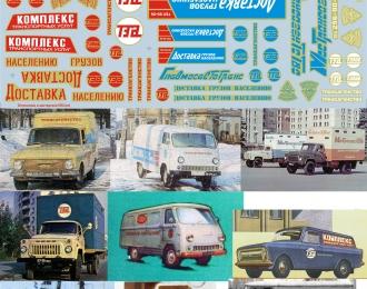 """Набор декалей Автомобили """"Трансгенство"""", 190x80"""