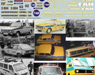 Набор декалей надписи для милицейских автомобилей, 190х80