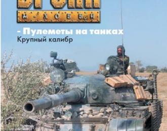 """Журнал """"Броня"""" 3 выпуск 2010 года"""