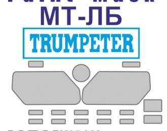Окрасочная маска Советский артиллерийский тягач МТ-ЛБ (Trumpeter) (остекление)