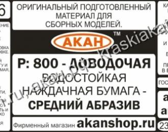 Водостойкая наждачная бумага Р: 800  (средний абразив- доводочная) 230х140мм