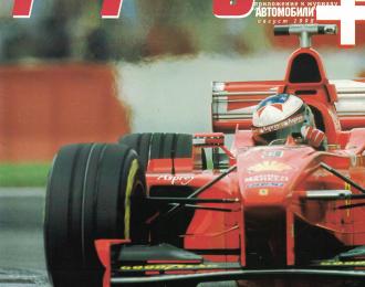 Журнал Формула 1+ Август 1998
