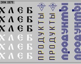 Набор декалей Надписи на фургоны вариант 3 (100х70)