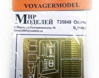 Фототравление Российский бронеавтомобиль Горький Тигр (Основной набор)