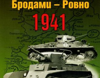 Книга «Танковое сражение под Бродами - Ровно. 1941» - Былинин С.