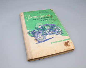 Книга Мотоциклы Ирбитского Завода (Инструкция по эксплуатации)